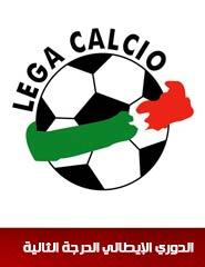 الدوري الإيطالي الدرجة الثانية