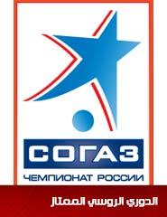 الدوري الروسي الممتاز