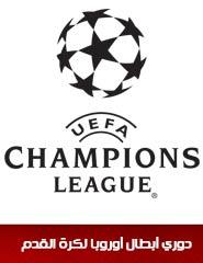 دوري أبطال أوروبا لكرة القدم
