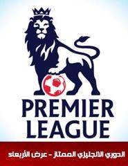الدوري الانجليزي الممتاز - نادي الأربعاء