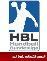 الدوري الألماني لكرة اليد