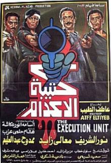 كتيبة الإعدام