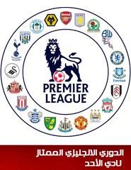 الدوري الانجليزي الممتاز - نادي الأحد