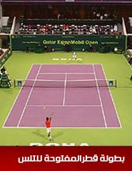 بطولة قطرالمفتوحة للتنس
