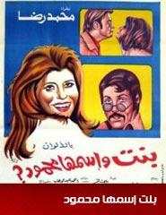 بنت إسمها محمود