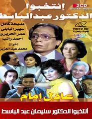 انتخبوا الدكتور سليمان عبد الباسط