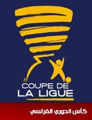 كأس الدوري الفرنسي