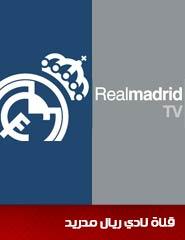 قناة نادي ريال مدريد