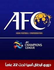 دوري أبطال آسيا تحت 22 عاماً