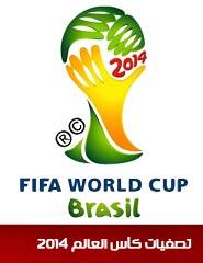 مونديال كأس العالم 2014