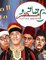 تياترو مصر الموسم الثانى