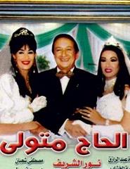 عائلة الحاج متولي