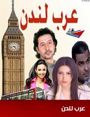 عرب لندن