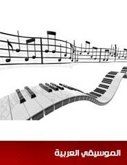 الموسيقي العربية