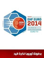 بطولة أوروبا لكرة اليد