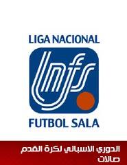 الدوري الاسباني لكرة القدم - صالات