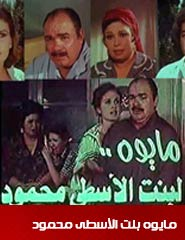 مايوه بنت الأسطى محمود