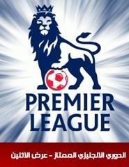 الدوري الانجليزي الممتاز - نادي الاثنين