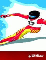 مجلة التزلج