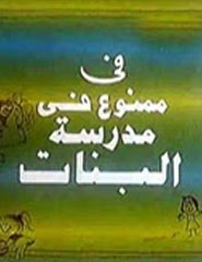 ممنوع في مدرسة البنات