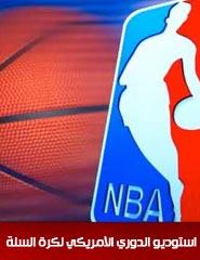 استوديو الدوري الأمريكي لكرة السلة