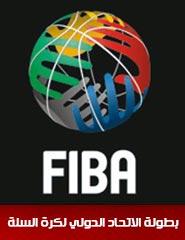 بطولة الاتحاد الدولي لكرة السلة