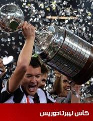 كأس ليبرتادوريس