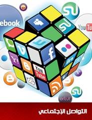 التواصل الإجتماعي