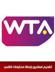 تقديم استديو رابطة محترفات التنس