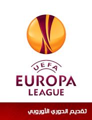 تقديم الدوري الأوروبي