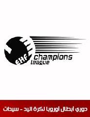 دوري أبطال أوروبا لكرة اليد  - سيدات