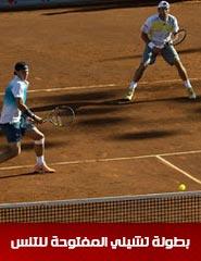 بطولة تشيلي المفتوحة للتنس