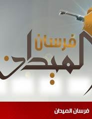 فرسان الميدان