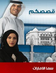 سما الإمارات
