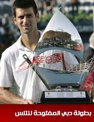 بطولة دبي المفتوحة للتنس