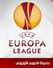 حصيلة الدوري الأوروبي