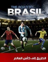 الطريق إلى البرازيل