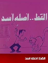 القط اصله اسد