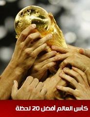كأس العالم أفضل 20 لحظة