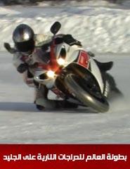 بطولة العالم للدراجات النارية على الجليد