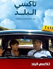 تاكسي البلد