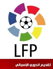 تقديم الدوري الإسباني