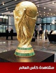 مشاهدة كأس العالم