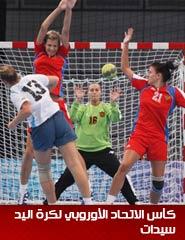 كأس الاتحاد الأوروبي لكرة اليد - سيدات