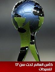 كأس العالم تحت سن 17 - للسيدات