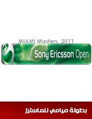 بطولة ميامي المفتوحة للتنس