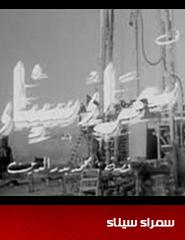 سمراء سيناء
