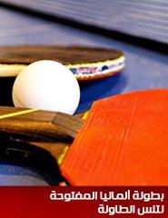 بطولة ألمانيا المفتوحة لتنس الطاولة