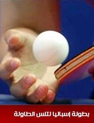 بطولة إسبانيا لتنس الطاولة