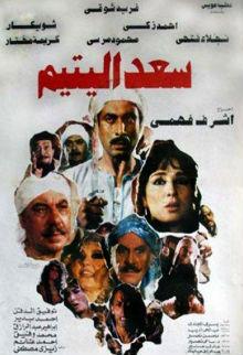 سعد اليتيم